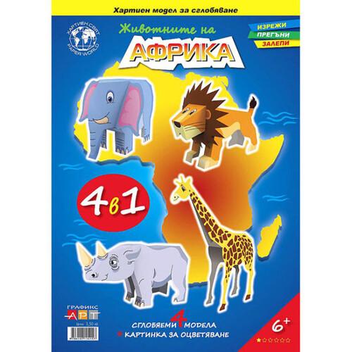 Животните на Африка